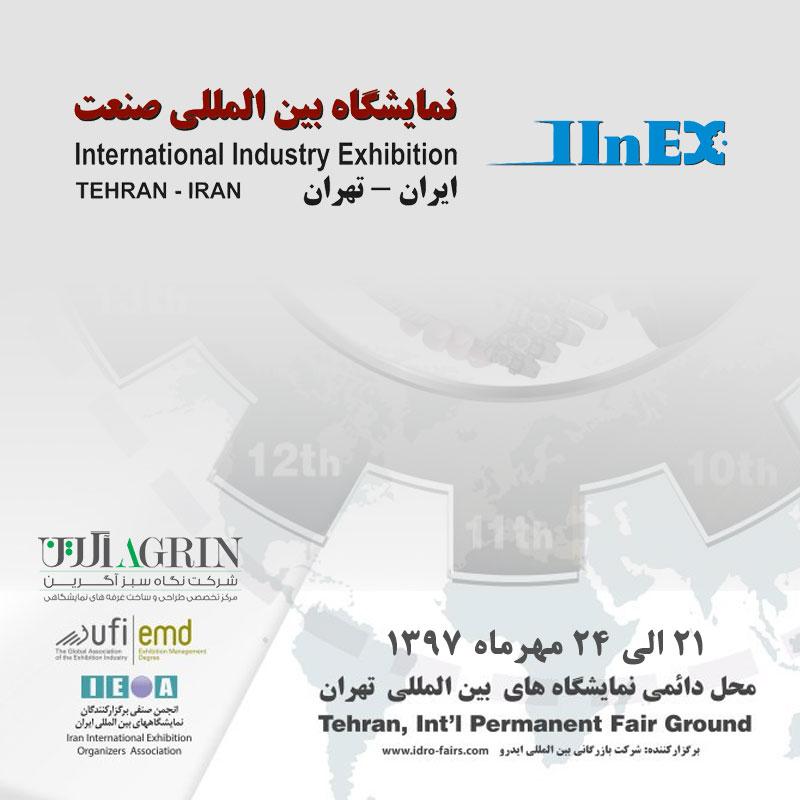 هجدهمین نمایشگاه بین المللی صنعت iinex2018