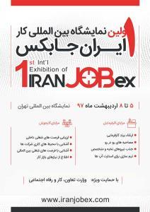ایران جابکس