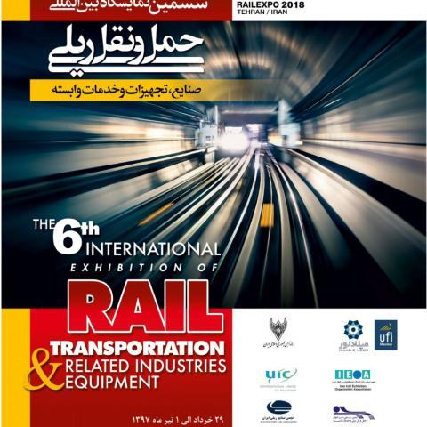 نمایشگاه بین المللی حمل و نقل ریلی