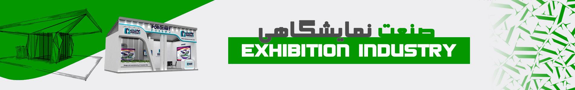 نمایشگاه تجاری صنعت نمایشگاه exhibition industry