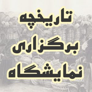تاریخچه برگزاری نمایشگاه