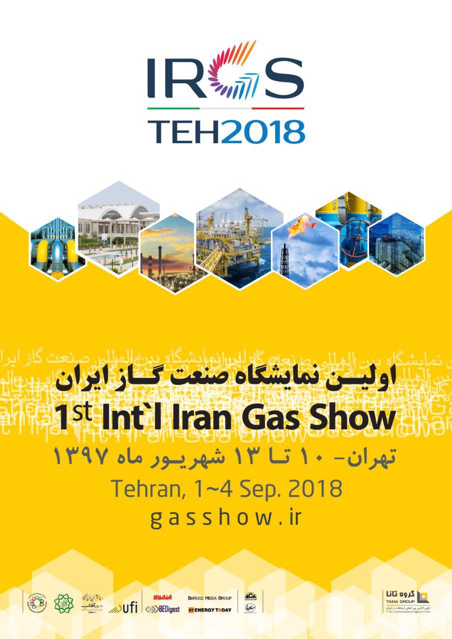 اولین نمایشگاه بین المللی صنعت گاز ایران