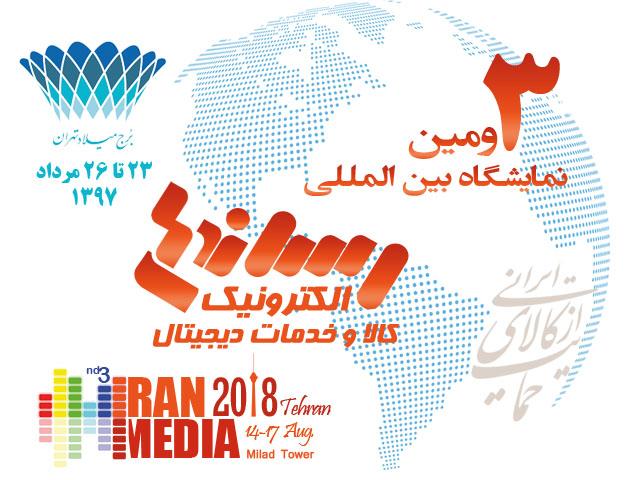 نمایشگاه بین المللی رسانه های الکترونیک