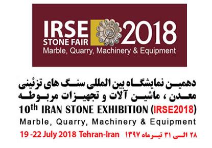 دهمین نمایشگاه بین المللی سنگهای تزئینی، معدن، ماشین آلات و تجهیزات مربوطه