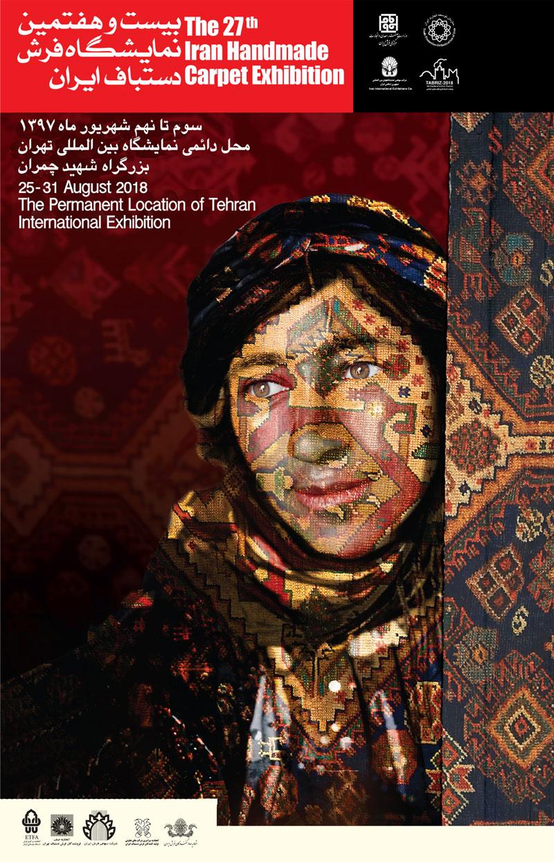 بیست و هفتمین نمایشگاه فرش دستباف ایران