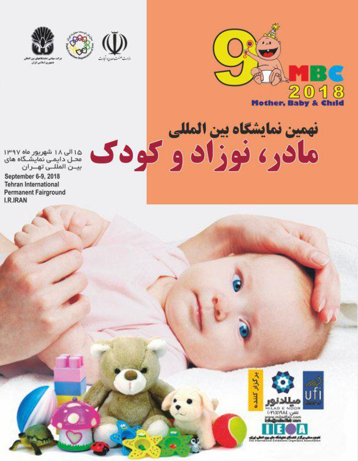 نهمین نمایشگاه بین المللی مادر، نوزاد و کودک