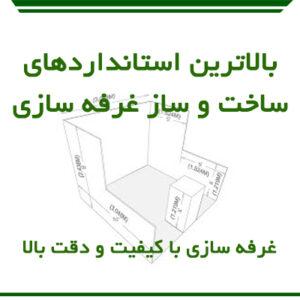 استانداردهای ساخت و ساز غرفه