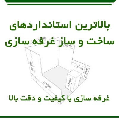 بالاترین استانداردهای ساخت و ساز غرفه سازی