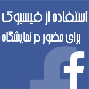 استفاده از فیسبوک برای حضور در نمایشگاه