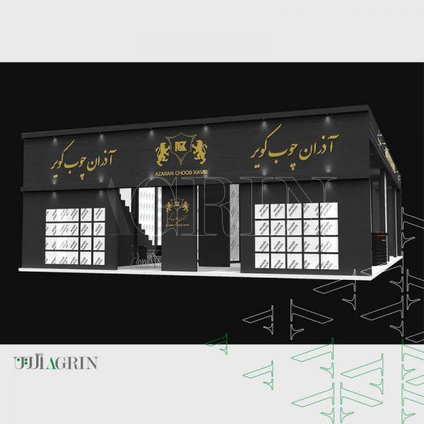 آذران چوب ، نمایشگاه یراق آلات بهمن ماه ۹۶