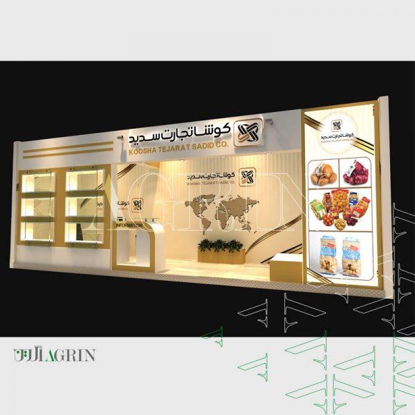 کوشا تجارت سدید ، نمایشگاه صنایع غذایی برج میلاد ۹۵