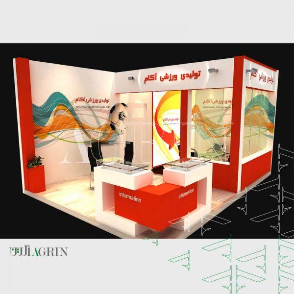 آکام کفپوش ، نمایشگاه تجهیزات ورزشی دی ماه ۹5