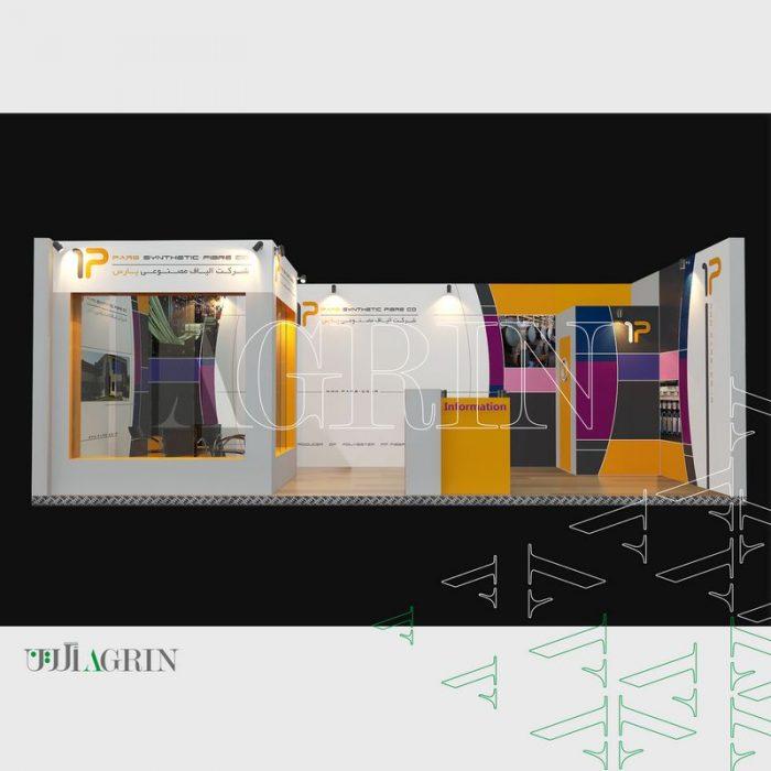 الیاف مصنوعی پارس ، نمایشگاه نساجی 92