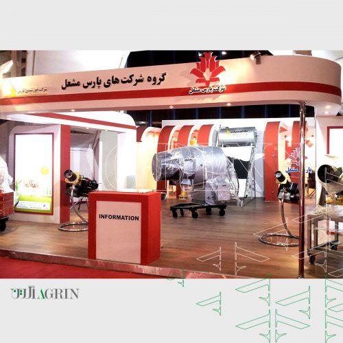 پارس مشعل ، نمایشگاه تاسیسات ۹۲
