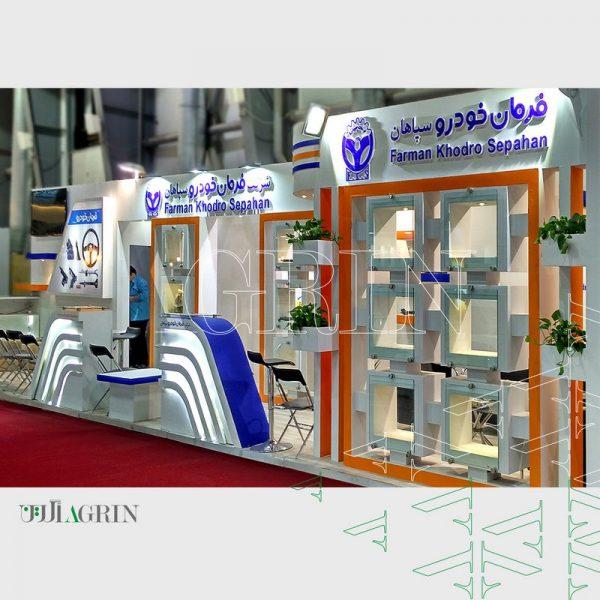 فرمان خودرو سپاهان ، نمایشگاه قطعات خودرو آبان ماه ۹6