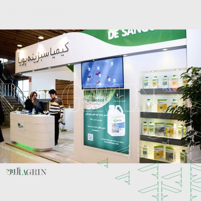 کیمیا سبزینه پویا ، نمایشگاه نهاده های کشاورزی بوستان گفتگو ۹6