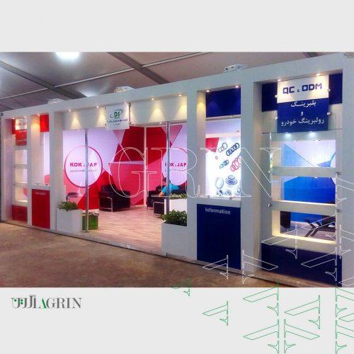 دوار سازان آپادانا ، نمایشگاه قطعات خودرو مصلی ۹5