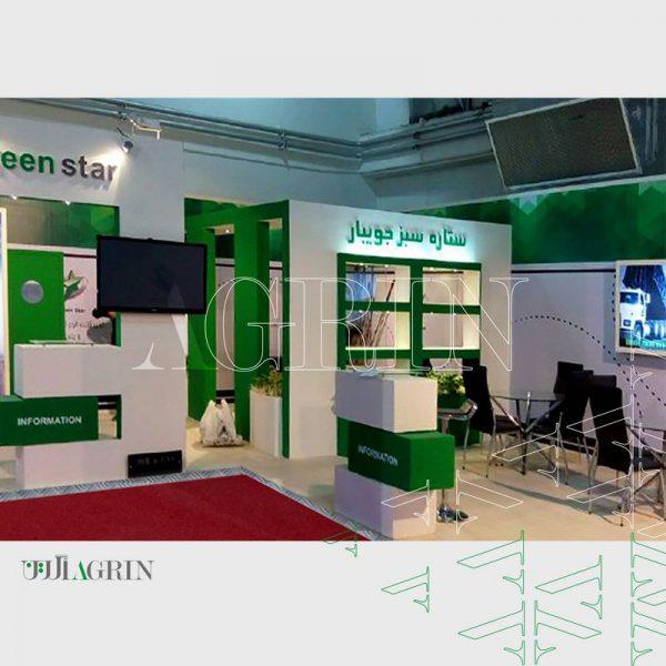 ستاره سبز جویبار ، نمایشگاه قیر و آسفالت بهمن ماه 94