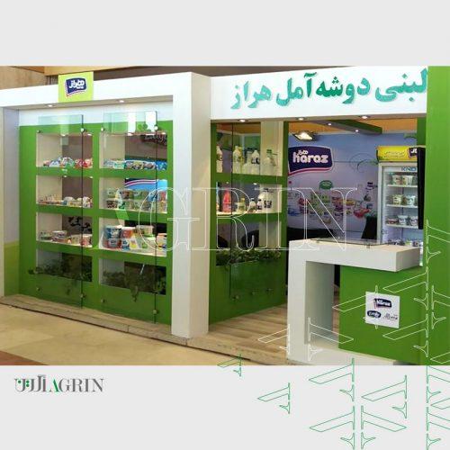 هراز ، نمایشگاه صنایع غذایی برج میلاد ۹۵