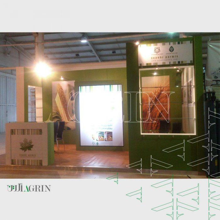 سپهر پارمیس ، نمایشگاه صنایع کشاورزی ۹2