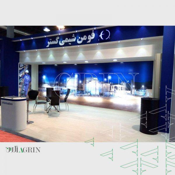 فومن شیمی گستر ، نمایشگاه قیر و آسفالت ۹۴