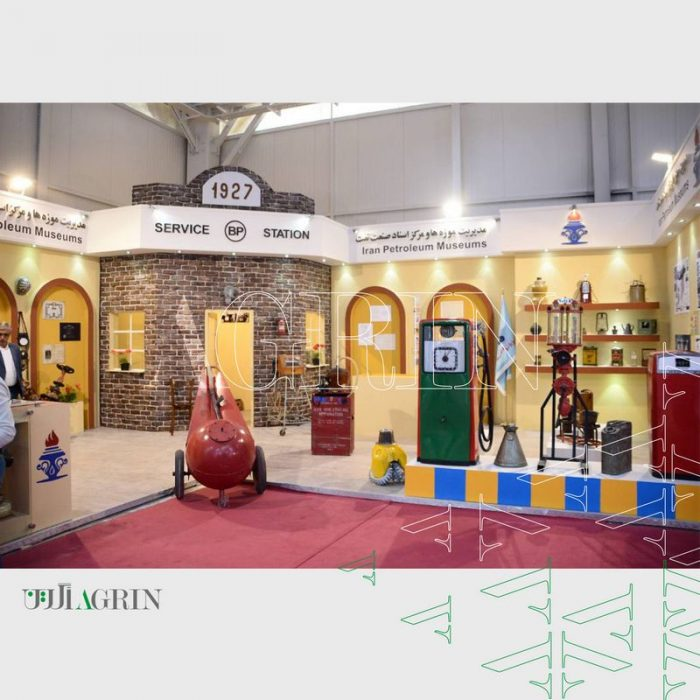 موزه نفت ایران ، نمایشگاه نفت و گاز اردیبهشت ماه ۹۷