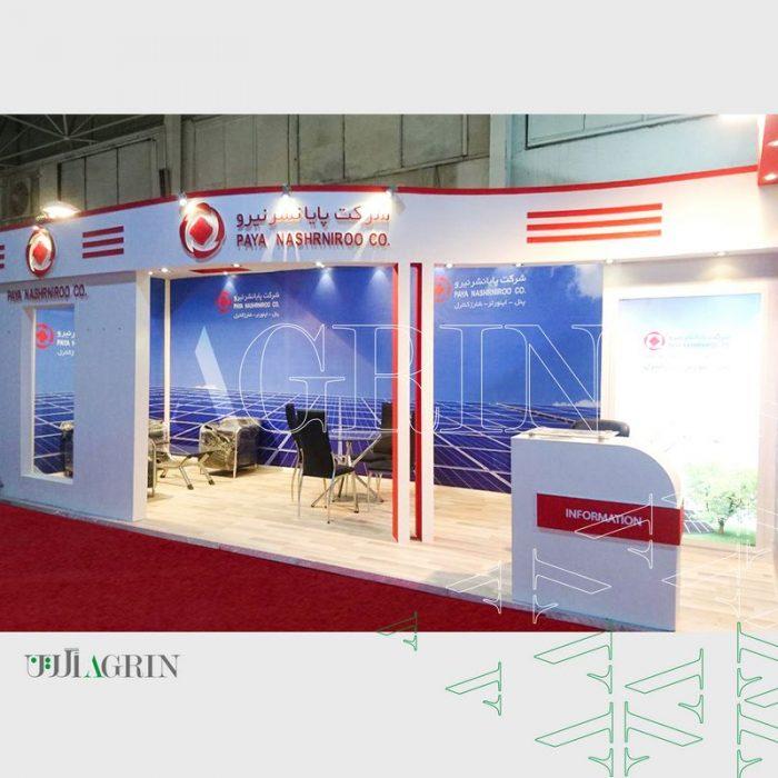 پایا نشر نیرو ، نمایشگاه انرژی های تجدید پذیر اسفندماه ماه ۹۶