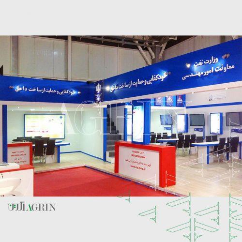وزارت نفت ، نمایشگاه نفت و گاز 94