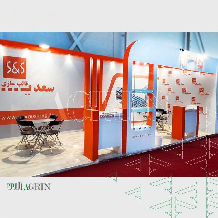 قالب سازی سعدی ، نمایشگاه چاپ و بسته بندی آذرماه ۹6