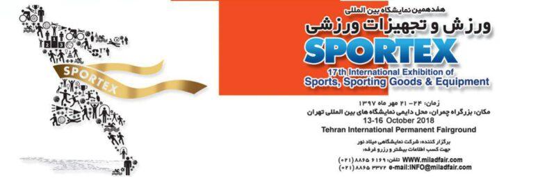 هفدهمین نمایشگاه بین المللی ورزش و تجهیزات ورزشی