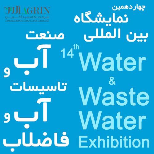 چهاردهمین نمایشگاه بین المللی آب و تاسیسات آب و فاضلاب