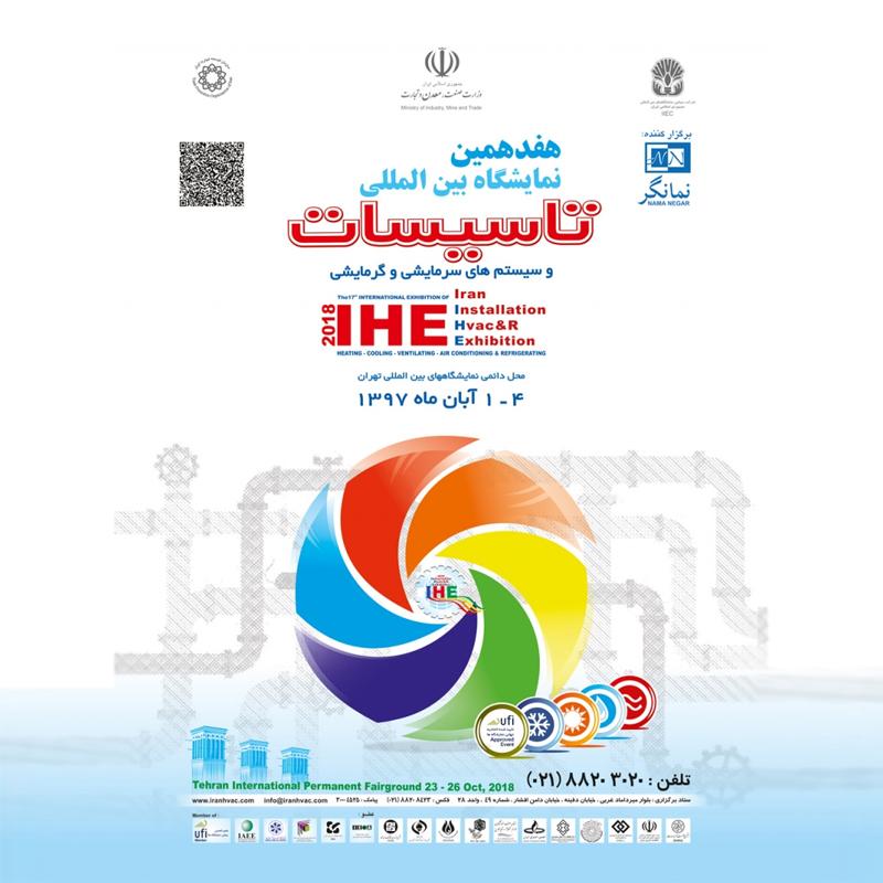 هفدهمین نمایشگاه بین المللی تاسیسات و سیستم های سرمایشی و گرمایشی