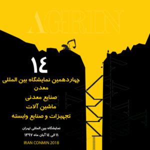 چهاردهمین نمایشگاه بین المللی معدن، صنایع معدنی، ماشین آلات، تجهیزات و صنایع وابسته