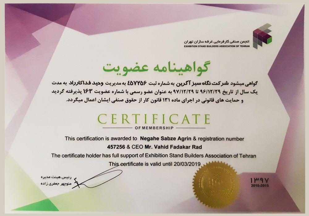 گواهی عضویت در انجمن صنفی کارفرمایی غرفه سازان تهران سال ۱۳۹7