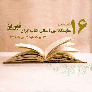 شانزدهمین نمایشگاه بین المللی کتاب ایران تبریز