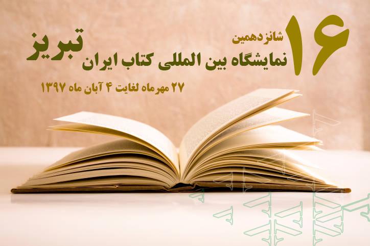 شانزدهمین نمايشگاه بين المللی كتاب ایران تبریز