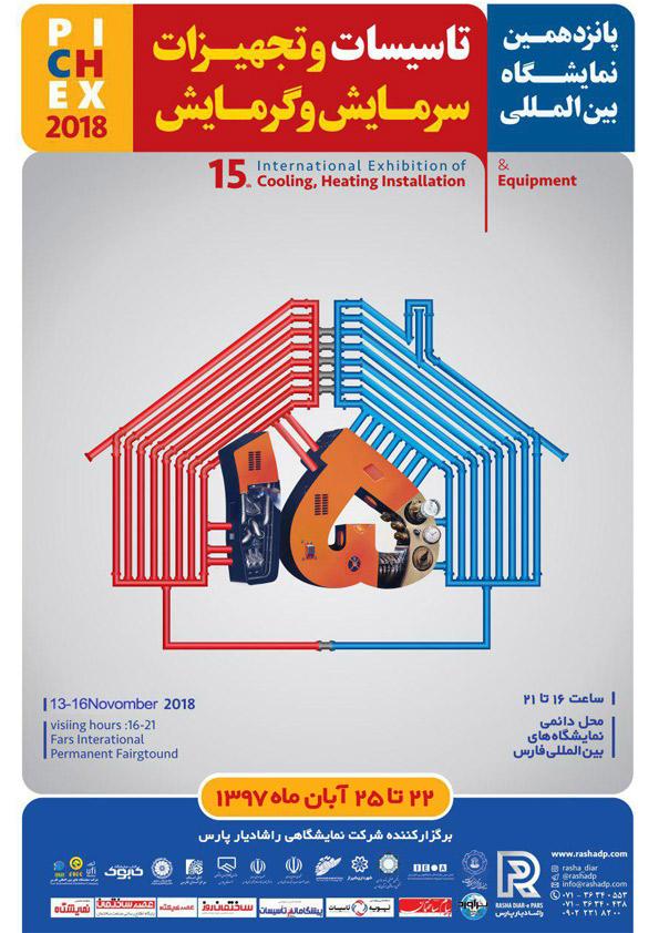 پانزدهمین نمایشگاه تاسیسات و تجهیزات سرمایش و گرمایش شیراز -فارس