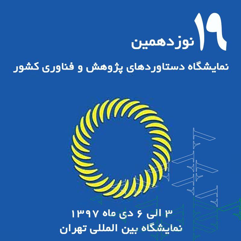 نوزدهمین نمایشگاه دستاوردهای پژوهش و فناوری کشور