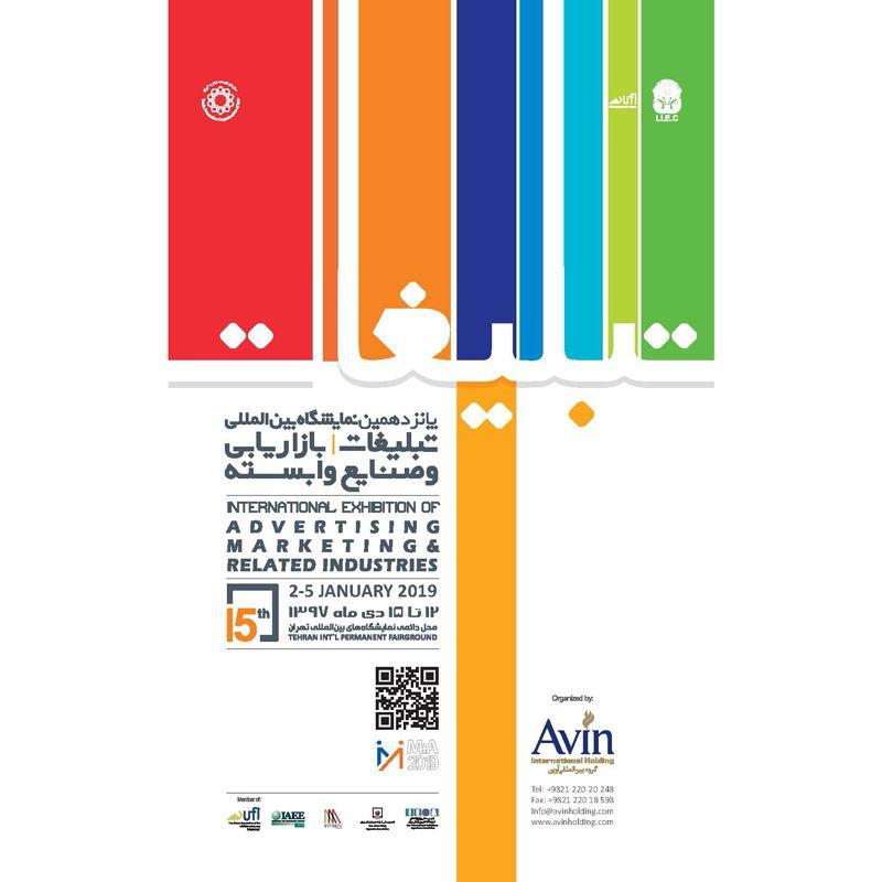 پانزدهمین نمایشگاه بین المللی تبلیغات، بازاریابی و صنایع وابسته