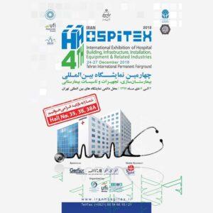 چهارمین نمایشگاه بین المللی تجهیزات و تأسیسات بیمارستانی