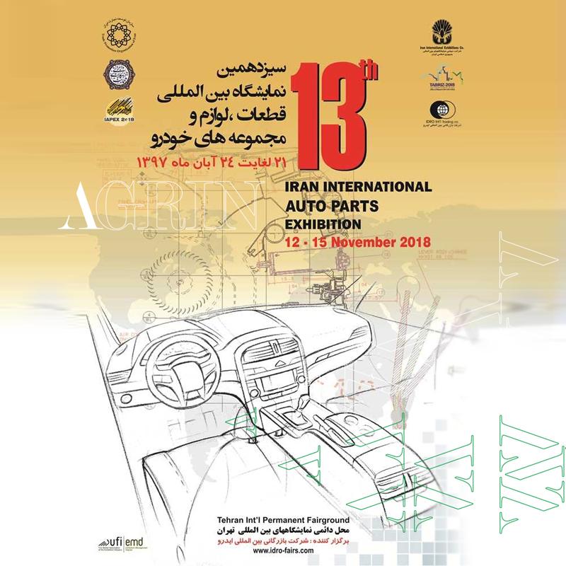 سیزدهمین نمایشگاه بین المللی قطعات، لوازم و مجموعه های خودرو