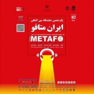 پانزدهمین نمایشگاه بین المللی متالوژی - ایران متافو 97