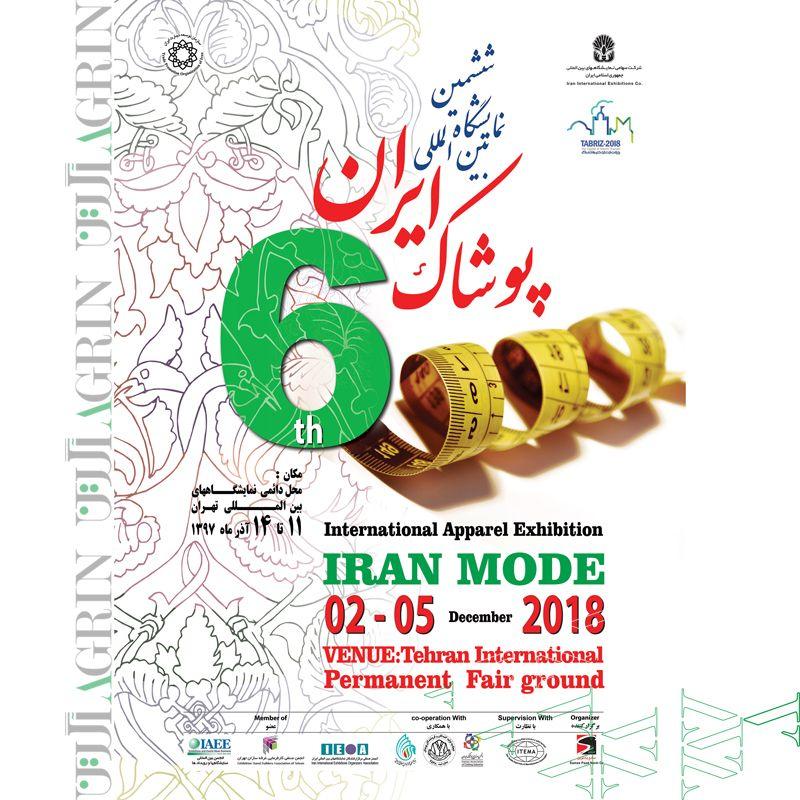 ششمین نمایشگاه تخصصی پوشاک ایران