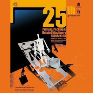بیست و پنجمین نمایشگاه بین المللی چاپ، بسته بندی و ماشین آلات وابسته