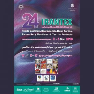 بیست و چهارمین نمایشگاه بین المللی ماشین آلات، مواد اولیه، منسوجات خانگی، ماشینهای گلدوزی و محصولات نساجی