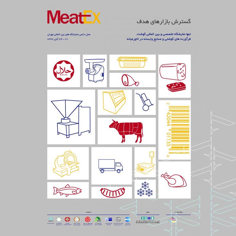 سومین نمایشگاه بین المللی محصولات و فراورده های پروتئینی و صنایع وابسته