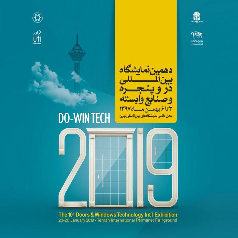 دهمین نمایشگاه بین المللی در و پنجره و صنایع وابسته