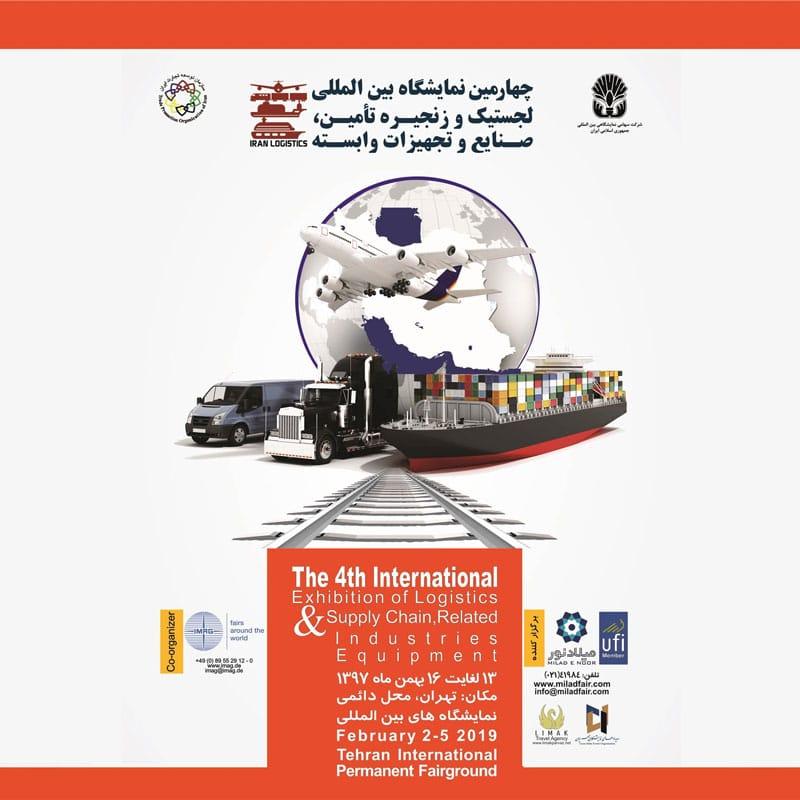 چهارمین نمایشگاه لجستیک و زنجیره تامین، صنایع و تجهیزات وابسته