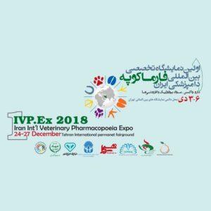 اولین نمایشگاه تخصصی بین المللی فارماکوپه دامپزشکی ایران