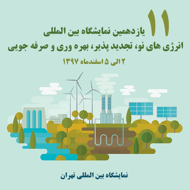 نمایشگاه بین المللی انرژی های نو